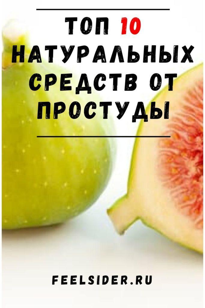 10-naturalnyh-sredstv-pri-pervyh-priznakah-prostudy-683x1024-1