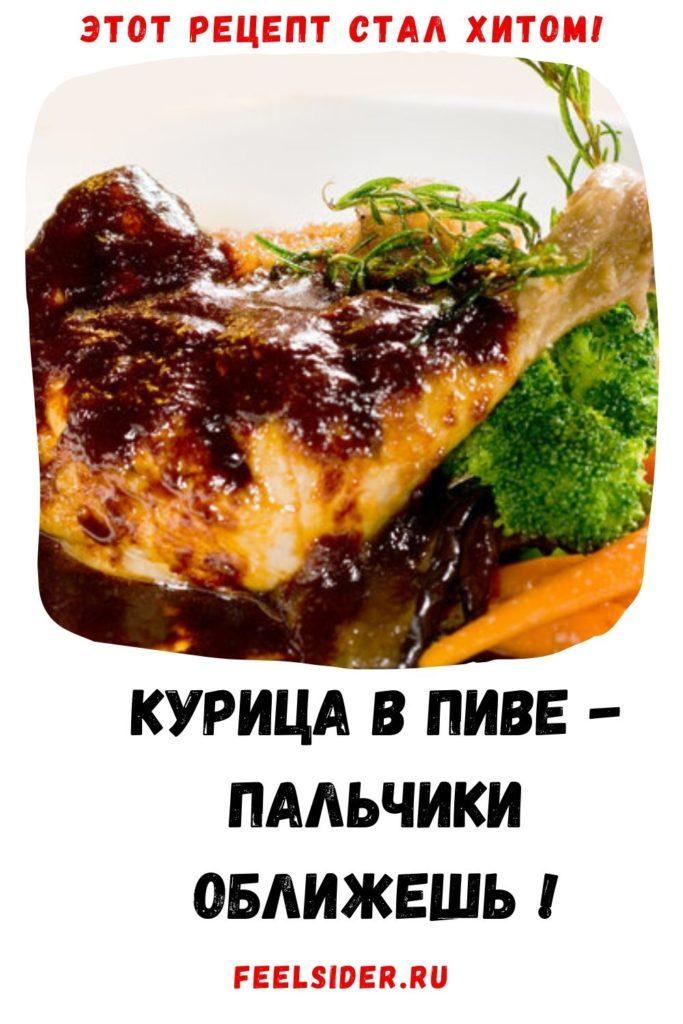 gosti-budut-v-vostorge-kuritsa-v-pive-nagremevshij-retsept-683x1024-1