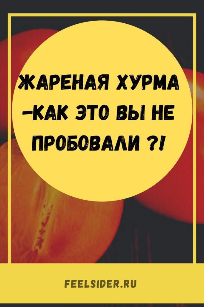 kak-eto-vy-ne-probovali-zharenuyu-hurmu-683x1024-1