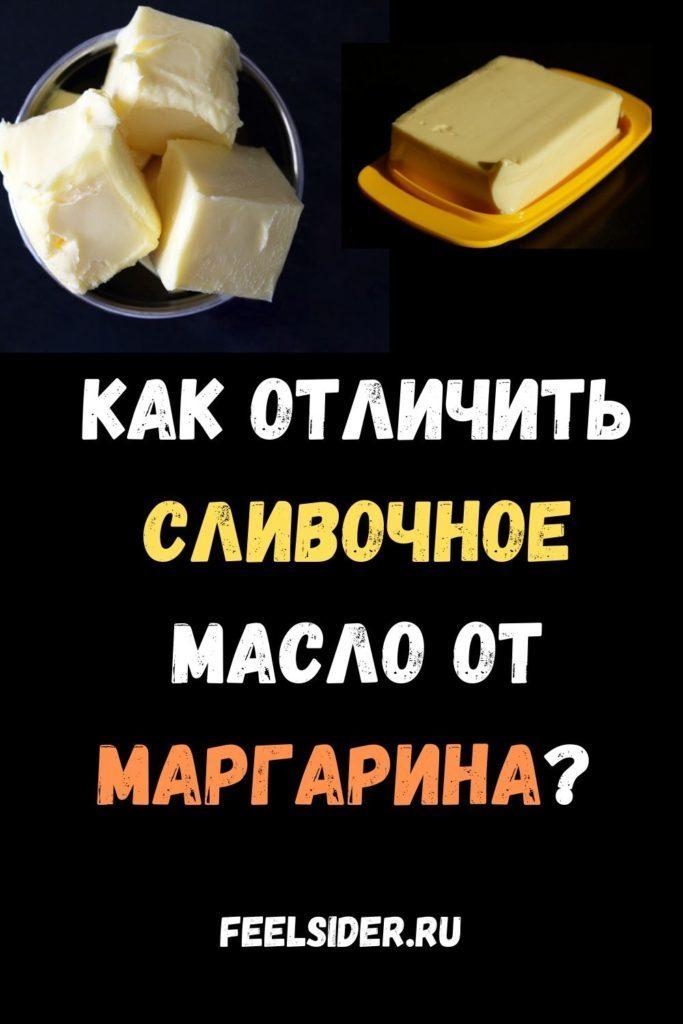 lajfhak-kak-otlichit-slivochnoe-maslo-ot-margarina-683x1024-1
