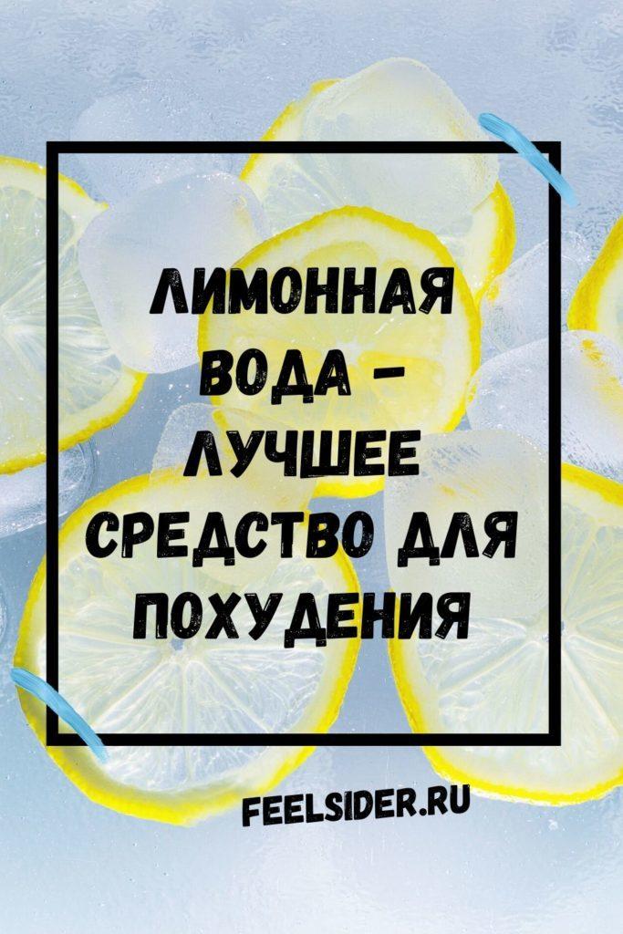 limonnaya-voda-dlya-pohudeniya-kak-pravilno-pohudet-683x1024-1