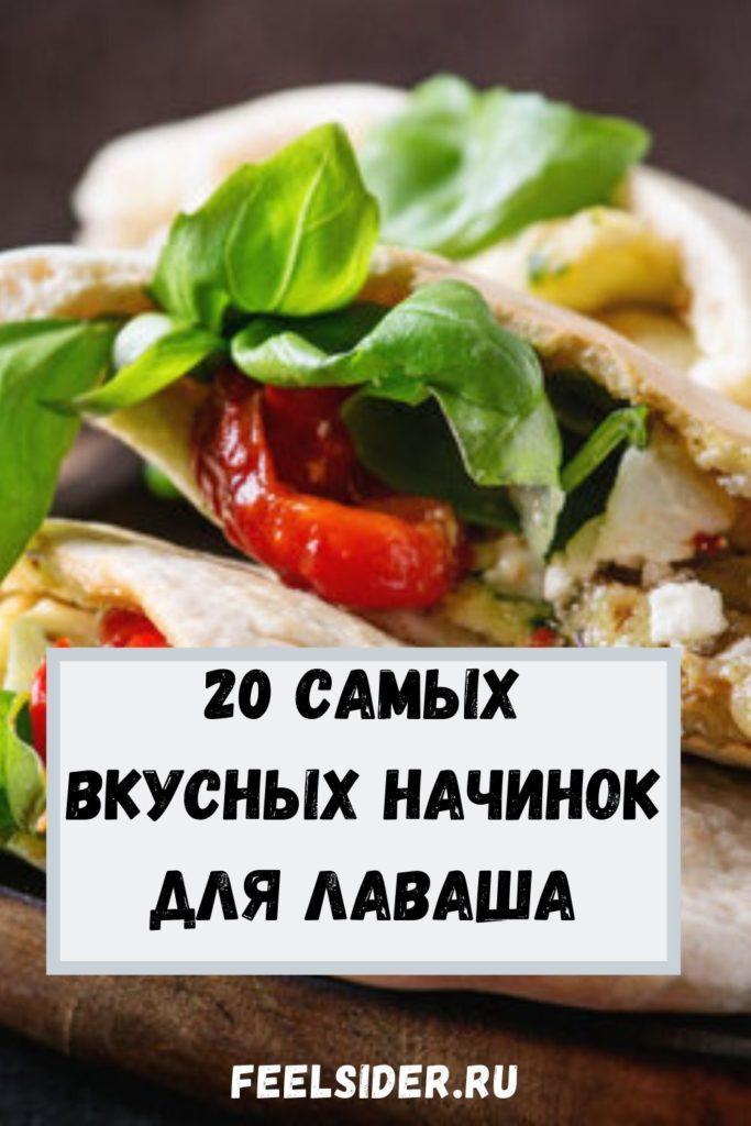 nachinka-dlya-lavasha-20-samyh-vkusnyh-nachinok-683x1024-1