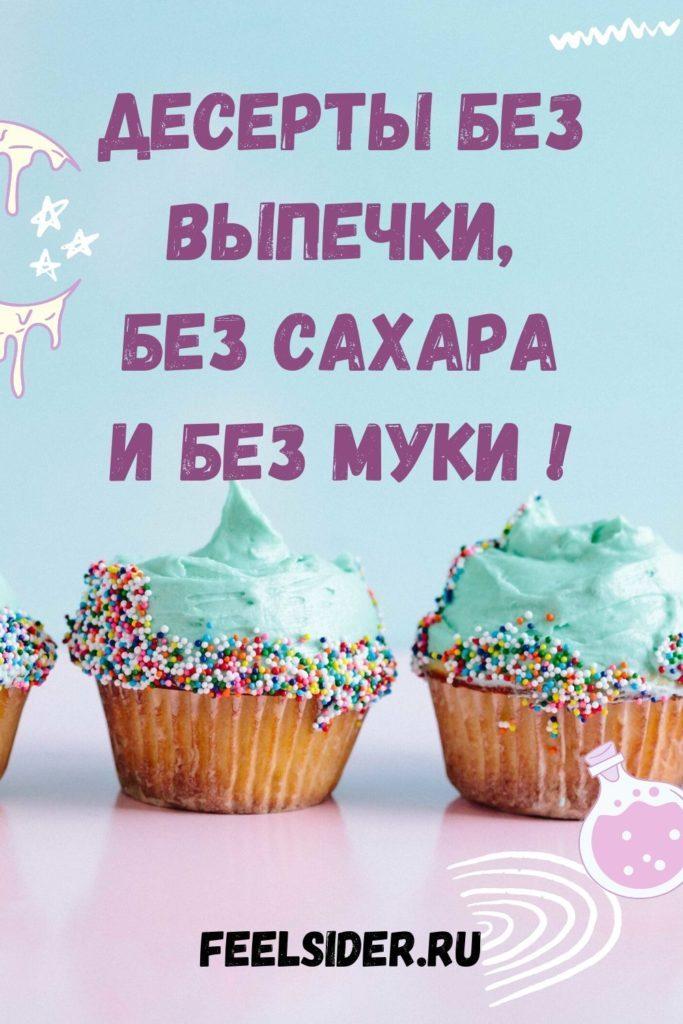 poleznye-deserty-svoimi-rukami-bez-sahara-bez-muki-i-bez-vypechki-683x1024-1