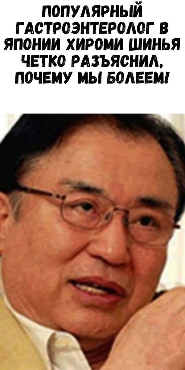 populyarnyy-gastroenterolog-v-yaponii-hiromi-shinya-chetko-razyasnil-pochemu-my-boleem
