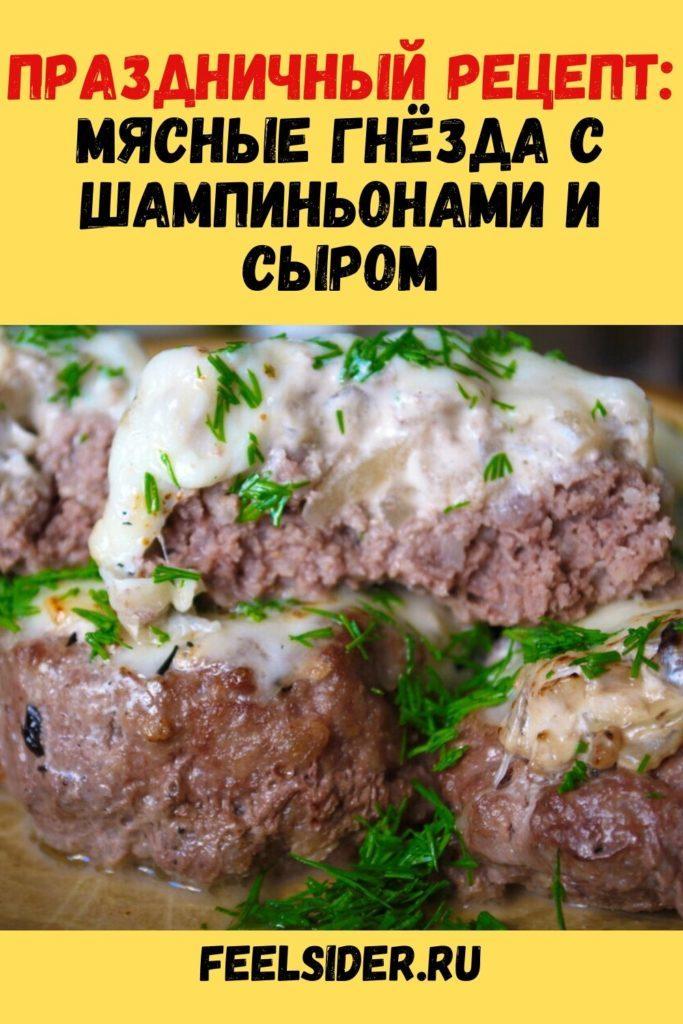 prazdnichnaya-eda-gnyozda-iz-myasa-s-shampinonami-i-syrom-samyj-vkusnyj-retsept-683x1024-1