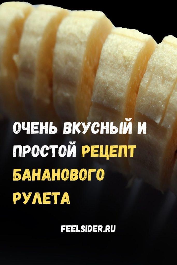retsept-ochen-vkusnogo-bananovogo-ruleta-683x1024-2