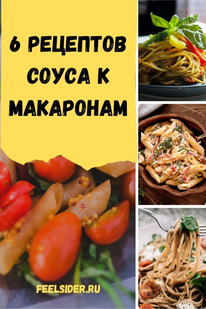 sousi-k-makaronam-6-receptov-683x1024-1