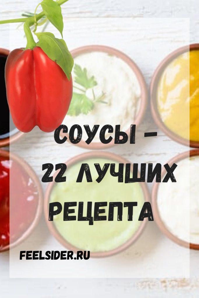 sousy-22-luchshih-retsepta-na-lyuboj-vkus-683x1024-1
